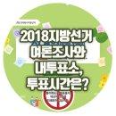 2018지방선거 여론조사와 내투표소,투표시간은?