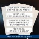 김생민 미투 성 추행