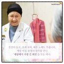 92세 할머니 한원주 의사와 구호활동가 손녀 이야기