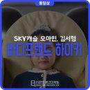 바디프랜드 하이키 x SKY캐슬 오아린, 김서형 광고