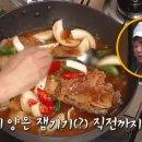 [수미네반찬] 김수미 묵은지 등갈비찜 황금레시피