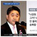지만원 지지 김진태 의원 지적