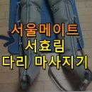 서울메이트 서효림 다리 마사기지 제품 정보