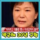 박근혜 전 대통령 구형 (징역 30년, 벌금1185억)