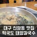 대구 신암동 맛집, 떡국과 함께 하는 태양칼국수!