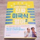 김영철 타일러의 진짜미국식영어 2 로 영어공부