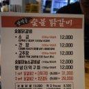 수원역 닭갈비 :: 강적들 숯불닭갈비 다녀온 후기(가격 및 메뉴)