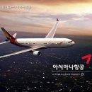 아시아나항공 박삼구 회장 여승무원 성희롱