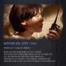 보이스 시즌2@이하나 이진욱 손은서 등장인물 소개