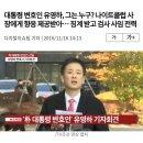 박근혜 변호사 유영하