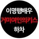 이명행 배우 <거미여인의 키스> 도중 하차 │번두목의 연극소식