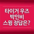 타이거 우즈 스윙, 박인비 스윙, 누가 정답?