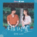 마이틴 송유빈-처음 하는 말(김비서가 왜 그럴까 OST)[가사/듣기]