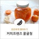 커피프렌즈 귤청 만들기/달콤한 꿀귤차 레시피