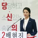 '송파을' 빠진 송파을 후보 배현진 출마선언식