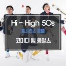 [공연섭외/옹알스] 종근당 Hi High 50s, 코미디 팀 옹알스 [쇼글]