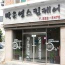 전주피부샵 평화동 박은영스킨케어