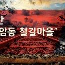 """군산 """"경암동 철길마을"""""""