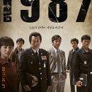 영화 1987 박종철군 고문치사사건과 이한열 열사