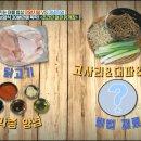 만물상 - 초간단 얼큰 닭개장