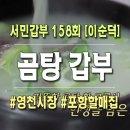 서민갑부 곰탕 영천 시장 곰탕집 택배 가능 포항할매집 이순덕