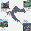 꼭 가보고 싶었던 크로아티아 여행지 TOP 4 (지도)