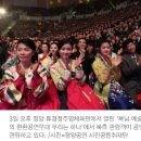[DB]남북예술단합동공연 마치다(20180403),홍준표는 제주도에서 똥칠하다.