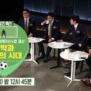 <MBC 스포츠특선> 2017 컨페더레이션스컵 결산