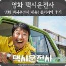 영화 택시운전사 후기! 김사복과 실존인물 줄거리~