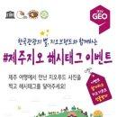 """봄 여행주간, 제주 <b>지오</b>브랜드 관광이벤트...""""별을 찾아라"""""""