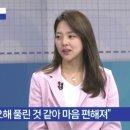 [뱀선생] 스피드스케이팅 왕따 논란 김보름 올림픽 이후 첫 TV 뉴스 인터뷰 영상