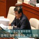 [김병기 의원] 171108 예산결산특별위원회ㆍ'문재인 정부의 아동수당 지급' 질의