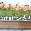 더워진 날씨에 제격!상큼한 '크래미 오이초밥' 레시피