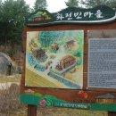 가평 잣향기 푸른숲, 화전민 마을