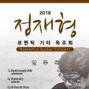 2018년 4월 29일] 정재형 로맨틱기타 독주회