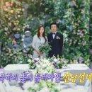김국진&강수지 결혼 사진