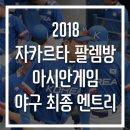 2018 아시안게임 야구대표팀 최종엔트리 예상!!