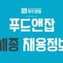 푸드앤잡-외식업구인구직/세종-주방아줌마,홀서빙,주방...