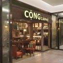 판교 현대백화점 베트남 콩카페 커피타임!
