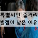 특별시민 줄거리 결말 : 영화 후기