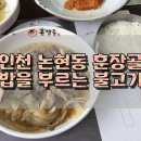인천 논현동 훈장골 밥을 부르는 불고기