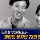 국회의원 김민석 이혼사유 김자영 부인