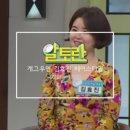 [MBN '알토란' 172~176회] 개그우먼 김효진 헤어 스타일, 애브뉴준오 효심 실장