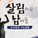 살림하는 남자들 시즌2 20회 다시보기 꽃미남 살림남 민우혁 7월12일 재방송...