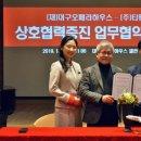 대구오페라하우스, 티웨이항공과 상호협력협약 체결