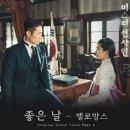 멜로망스 좋은날 (미스터 션샤인 OST) 연속듣기+가사+뮤비