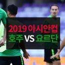호주 요르단 2019 아시안컵 중계, 경기 예상 분석