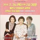 예천군 26일 문화회관에서 배우 사미자 주연 연극 '세여자' 공연