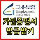고용보험 가입증명서 발급 안내
