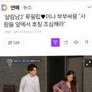 """살림남2' 류필립♥미나 부부싸움 """"사람들 앞에서 호칭 조심해라"""""""